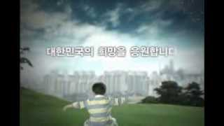 대한민국의 희망을 응원합니다 영상 캡쳐화면