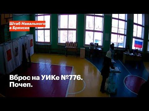 Вброс на УИКе №776. Брянская область (Почеп). - DomaVideo.Ru