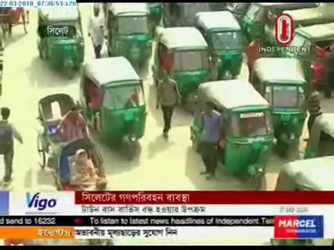 Sylhet city-suburbs bus service about to close (22-03-18)