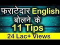 How to speak English fluently and confidently - 11 Tips in Hindi