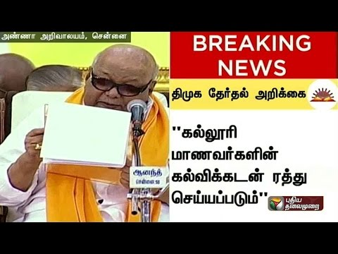 Kalaignar-Speech-in-DMK-releases-election-manifesto-for-2016-Tamil-Nadu-assembly-polls-Part-II