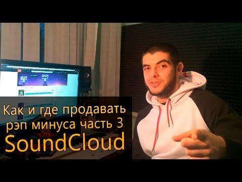 Как и где продавать рэп минуса часть 3. SoundCloud