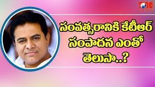 Telangana IT Secretary Jayesh Ranjan Released Income Details of IT Minister KTR (K Taraka Rama Rao) . Watch This Video To Know How Much KTR is Earning Per Annum.Jawan Shoots Army Major For Silly Reason - https://youtu.be/pNFXgTpJ_K4Separate Flag For Karnataka State, But Why ? - https://youtu.be/hUFdodG4mh4Mystery Demises In The Family - https://youtu.be/xM2hsWpgMG0A Big Loss To Andhra Pradesh - https://youtu.be/qHedCL3p6YE