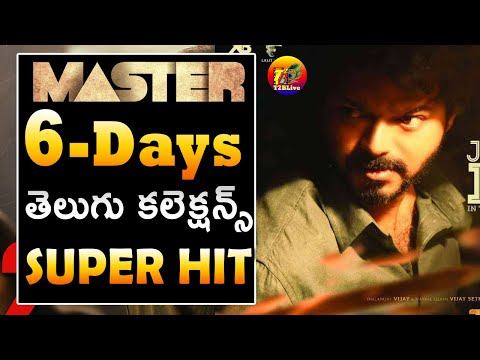 MASTER BOX OFFICE 6 DAYS TELUGU TOTAL COLLECTIONS |T2BLIVE