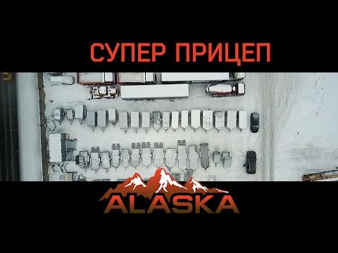 СУПЕР ПРИЦЕПЫ ALASKA (видео)