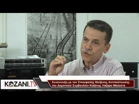 Συνέντευξη του Λάζαρου Μαλούτα στο www.kozani.tv