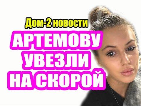 ДОМ 2 НОВОСТИ 23 февраля 2017 (23.02.2017) Раньше на 6 дней - DomaVideo.Ru