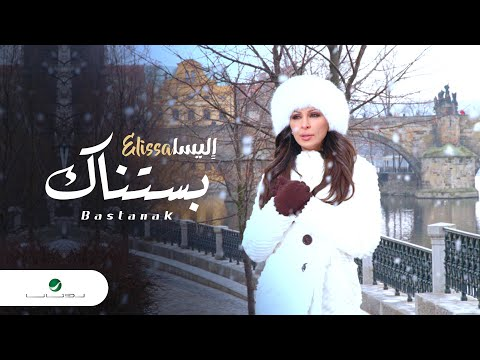 Elissa Bastanak اليسا بستناك