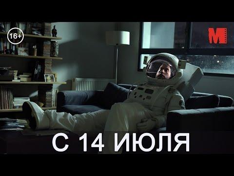 Дублированный трейлер фильма «Новости с планеты Марс»