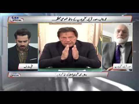 Exclusive Talk With Muhammad Ghalib President Kashmir UK