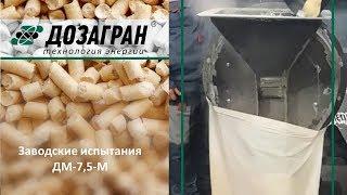 Видео Дробилки роторные молотковые для производства древесной муки с механической загрузкой, ДМ-М