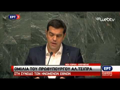 Ομιλία Πρωθυπουργού Αλέξη Τσίπρα στον ΟΗΕ