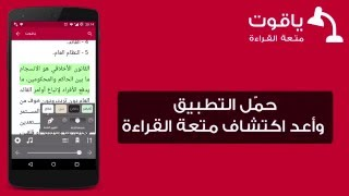 Yaqut - Free Arabic eBooks YouTube video