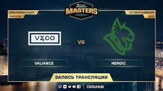 Valiance vs Heroic - DH Marseille Quals EU - map2 - de_train [Enkanis, ceh9]