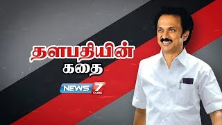 Video தளபதியின் கதை | Thalapathy M.K. Stalin Life History | News7 Tamil MP3, 3GP, MP4, WEBM, AVI, FLV Agustus 2018