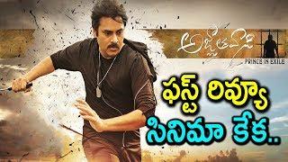 Agnathavasi First Review    Agnathavasi Movie Trailers    Pawan Kalyan,Keerty Suresh,Anu Emmanuel