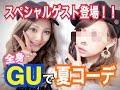 【スペシャルゲスト登場!】全身GUで夏コーデ【1万円以下】
