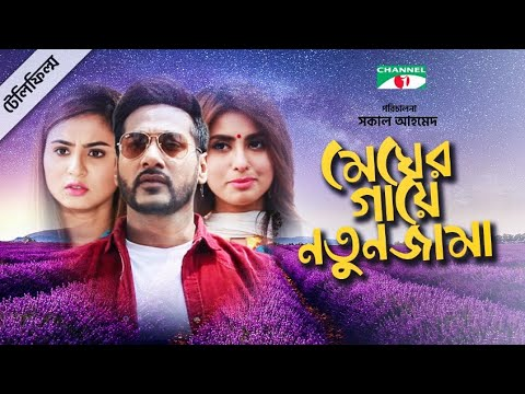 Megher Gaye Notun Jama | মেঘের গায়ে নতুন জামা | Bangla Telefilm | Shokh | Shajal Noor | Channel i