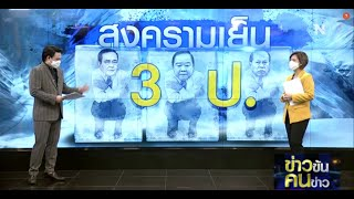 สงครามเย็น 3 ป. | ข่าวข้นคนข่าว | NationTV22