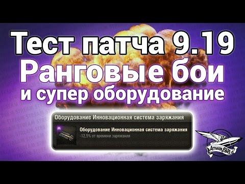 Тест патча 9.19 - Ранговые бои и супер оборудование