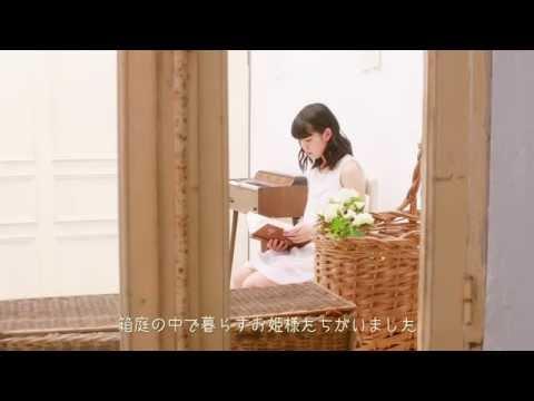 『おてんばジャンクション』 フルPV ( ミニチュアガーデン #MiniatureGarden )