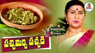 Video Instant Green Chilli Pickle in 5 Min / పచ్చిమిర్చి పచ్చడి | Annapurnamma Gari Vantalu | Vanitha TV MP3, 3GP, MP4, WEBM, AVI, FLV September 2018