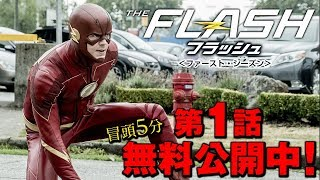 Video 【無料冒頭5分映像】「THE FLASH / フラッシュ <ファースト・シーズン>」 MP3, 3GP, MP4, WEBM, AVI, FLV Oktober 2018