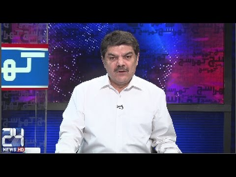 Khara Such with Mubasher Lucman 18 April, 2017