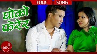 Dhoko Pheri - Dipak Thapa Magar & Roji Tamang