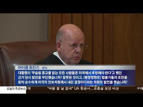 시애틀 항소법원 행정명령 심리 5.15.17 KBS America News