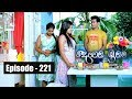 Deweni Inima | Episode 221 11th  December 2017