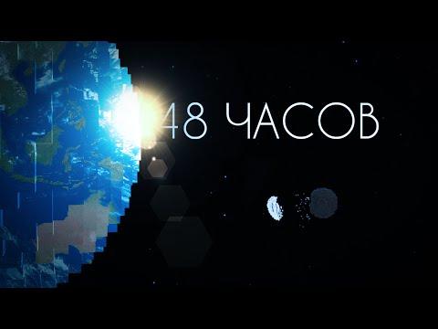 48 ЧАСОВ — ТРЕЙЛЕР — Майнкрафт сериал (Minecraft machinima)
