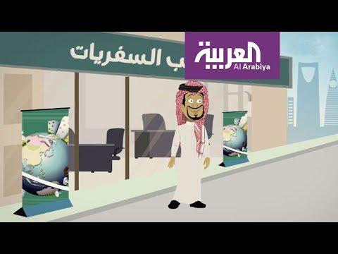 العرب اليوم - شاهد: أمور يجب عليك معرفتها قبل شراء تذاكر السفر