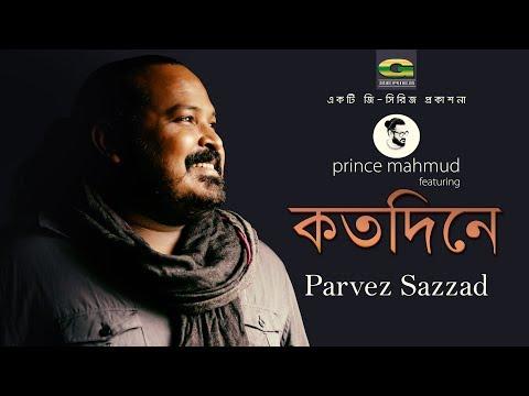 Video songs - Kotodine  Prince Mahmud Feat.  Parvez   Bangla Song 2017  Lyrical Video  Official