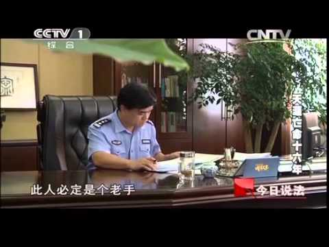 20140405 今日说法 天涯亡命十六年 (видео)