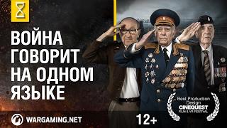 Обложка видео Война говорит на одном языке