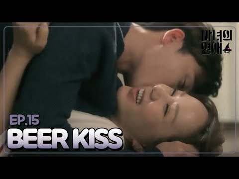 A Witch's Love A Witch's Love-Ep15 : Dong-ha and Ji-yeon's beer kiss_Park Seo-jun, Uhm Jung-hwa