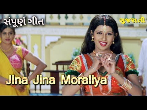 Video Jina Jina Moraliya - Alka Yagnik - Hiten Kumar,Aanandi Tripathi - HD Video Gujarati Song download in MP3, 3GP, MP4, WEBM, AVI, FLV January 2017
