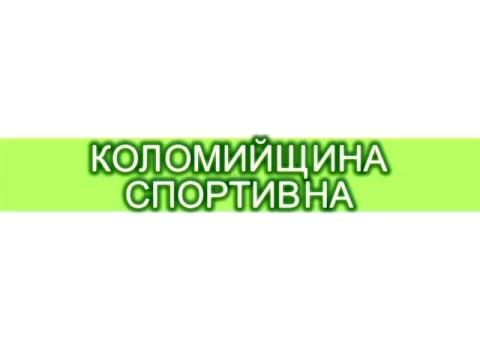 """""""Коломийщина спортивна"""" 01.09.14"""