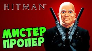 картинка мистер поппера