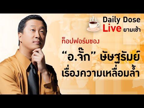 #TheDailyDose Live! ยามเช้า ประจำวันที่ 27 พฤศจิกายน 2563 (1)
