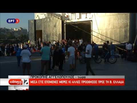 Στον Πειραιά οι πρώτοι 435 πρόσφυγες-μετανάστες από τη Λέσβο | ΕΡΤ