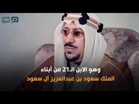 وفاة الأمير طلال بن سعود.. من هو؟