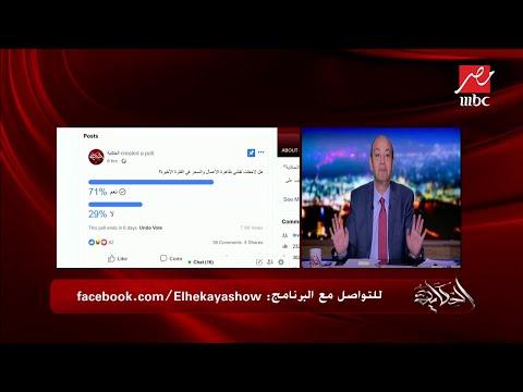 عمرو أديب يقترح طريقة سحرية تمكن الزمالك من الفوز بالدوري