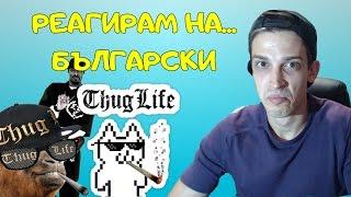Ето нещо много интересно, което предложихте! :D Кой е вашият любим Thug Life? Може да споделите в коментарите....