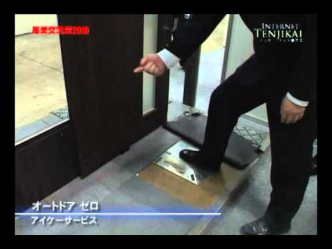 0 Energy saving Automatic Door Operates Without Electricity picture
