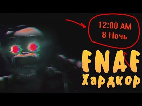 НОВАЯ 8 НОЧЬ?! Я - ФОН ГАЙ?! - FNAF ХАРДКОР (видео)