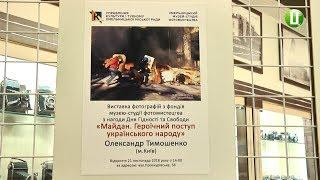 До Дня Гідності сьогодні відкрили фотовиставку у фотомузеї міста Хмельницького