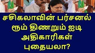 Video it department officials in jaya tv office shocking|tamilnadu political news|live news tamil MP3, 3GP, MP4, WEBM, AVI, FLV November 2017