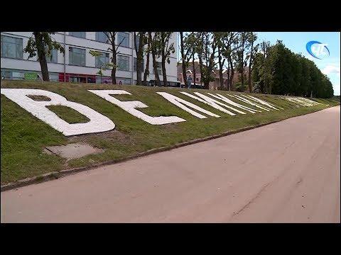 Великий Новгород готовится ко дню рождения